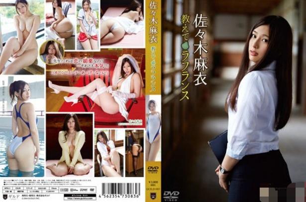 女优佐佐木麻衣写真DVD~「教えてラフランス/佐々木麻衣」